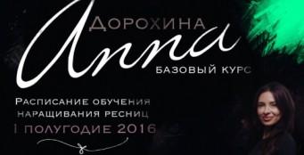 Расписание базового курса Анны Дорохиной
