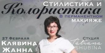 Жанна Клявина в Волгограде с программой «Стилистика и колористика в перманентном макияже»
