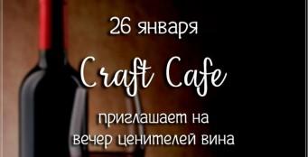 Винный вечер в Craft Cafe