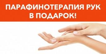 При записи на маникюр+покрытие гель-лаком - парафинотерапия рук в подарок!