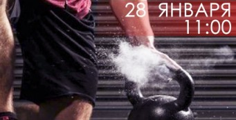 Соревнования по рывку гири 16 и 24 кг