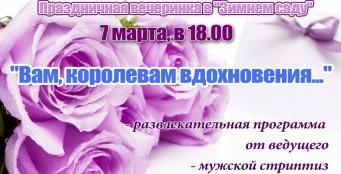 """Праздничная вечеринка в """"Зимнем саду"""""""