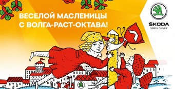 «Масленичные забавы вместе со ŠKODA»