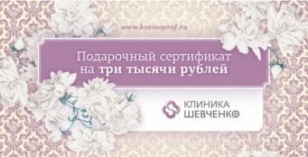 -20% скидка на Подарочные сертификаты