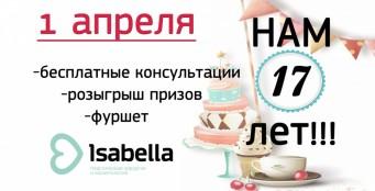 День открытых дверей, приуроченный к Дню Рождения Клиники «Изабелла»!