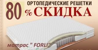 Скидка 80% на матрасы