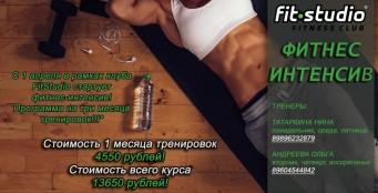 """С 1 апреля стартует фитнес-интенсив """"Реализуй мечту"""""""