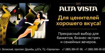 """Кафе """"Alta Vista"""" - прекрасный выбор выбор для банкетов, бизнес-встреч и семейных вечеров"""