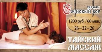 """Профессиональный тайский массаж доступен теперь в усадьбе """"Сосновый Бор""""!"""