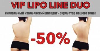 Скидка на любую процедуру на новом инновационном аппарате VIP Lipo Line Duo!