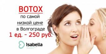 Акция на Botox!