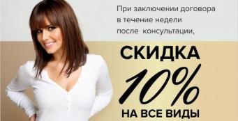 """Специальное предложение клиники пластической хирургии """"АССОЛЬ""""!"""