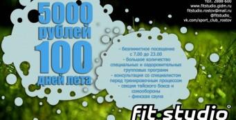 100 дней за 5000 рублей!