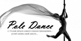 Новый сезон Pole Dance!