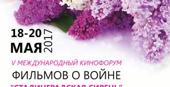 """Международный кинофорум """"Сталинградская сирень""""."""