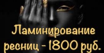 """Новинка в студии красоты """"Эвелина"""" - ламинирование ресниц!"""