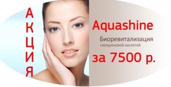 Aquashine за 7500