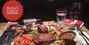 """Стейк Хаус """"Вино и Мясо"""" предлагает летние банкеты от 1000 рублей!"""