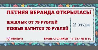 Открылась летняя веранда!