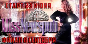NEWSPUB & Караоке CARUSO объявляет о старте Конкурса Мисс Newspub!