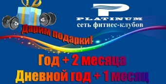"""Летняя акция в фитнес-клубах """"Platinum"""""""