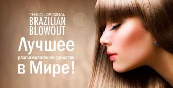 Новая процедура на новом составе - выпрямление волос Brazilian Blowout!