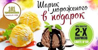 Каждый помнит, что в детстве, чтобы стать абсолютно счастливым нужно было всего лишь съесть мороженое!