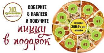 Постоянным посетителям - пицца в подарок!