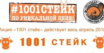 Акция 1001 стейк по уникальной цене в рестобаре Мама Норка Папа Бобер
