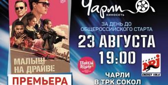 23 августа - Премьера захватывающего боевика «Малыш на драйве» за день до общероссийского старта!
