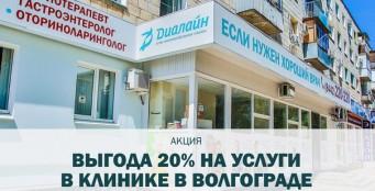 Скидка на услуги в клинике в Красноармейском районе Волгограда!