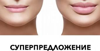 Губы вашей мечты всего за 15000 рублей!