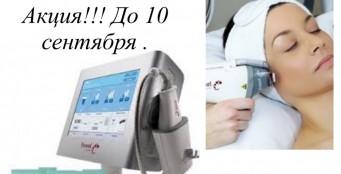 Фраксель процедуры лица по специальной цене!