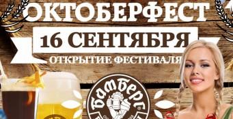 """Октоберфест 2017 в ресторане """"Бамберг""""!"""
