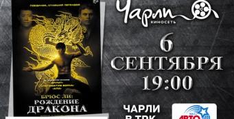 6 сентября - Премьера захватывающего боевика «Брюс Ли: Рождение Дракона» за день до общероссийского старта!