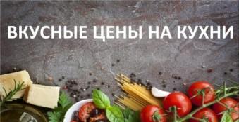 Объявляем «Вкусные цены» на кухни!
