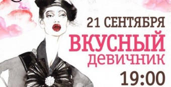 Мы приглашаем вас 21 сентября в кафе-гостиную «Гретель» на вкусный девичник!