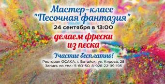 """24 сентября - мастер-класс """"Песочная фантазия"""" Осака-Батайск"""