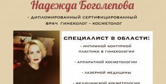 Знакомьтесь, наш новый врач гинеколог-косметолог Надежда Боголепова!