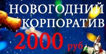 Новогодние Корпоративы всего от 2000 рублей!