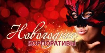 Проведение Новогодних вечеров с праздничной шоу-программой!