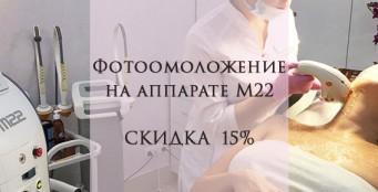 Фотоомоложение на аппарате М22