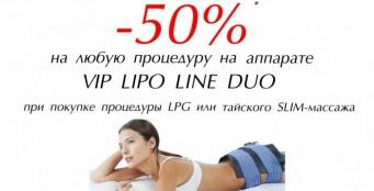 Получите скидку 50%* на любую процедуру на аппарате VIP Lipo Line Duo!