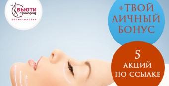 Индивидуальные скидки на косметологические услуги клиники до 70%