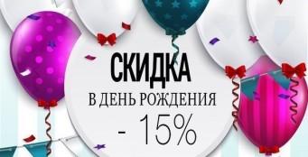 Скидка имениннику 15%!