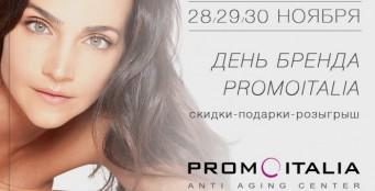 28, 29, 30 ноября  - День открытых дверей бренда PROMOITALIA