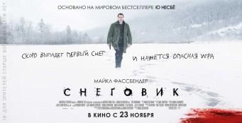 Снеговик в MORI Cinema