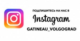 Следите за всеми нашими новинками, акциями и спецпредложениями в социальной сети Instagram!