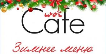 """В """"Wok cafe"""" действует зимнее меню!"""