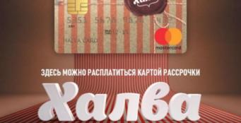 """В кафе """"Наша Дача"""" можно расплачивается картой Халва!"""